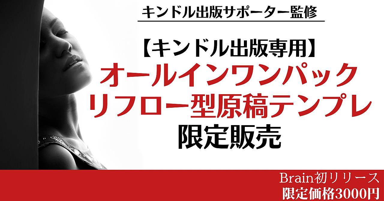 【キンドル出版専用】オールインワンパック超時短効率化テンプレ限定販売