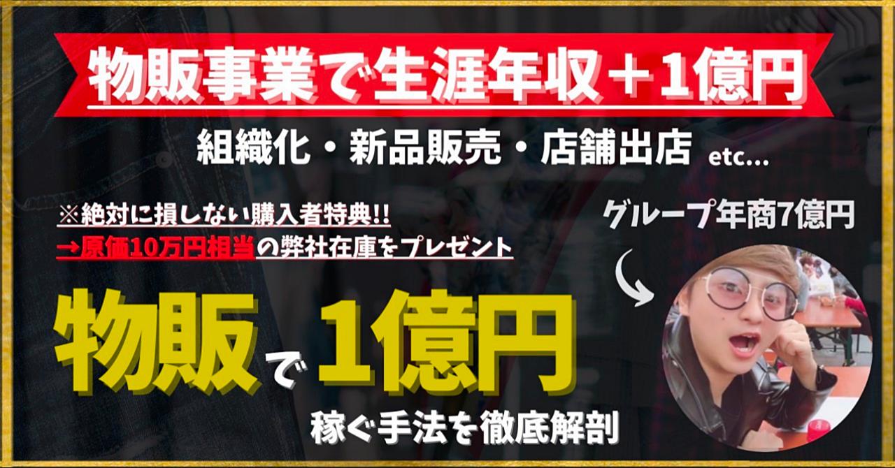 【物販1億円サロン】1年間のマンツーマンサポートプラン(絶対に損させない4つの豪華特典付き)