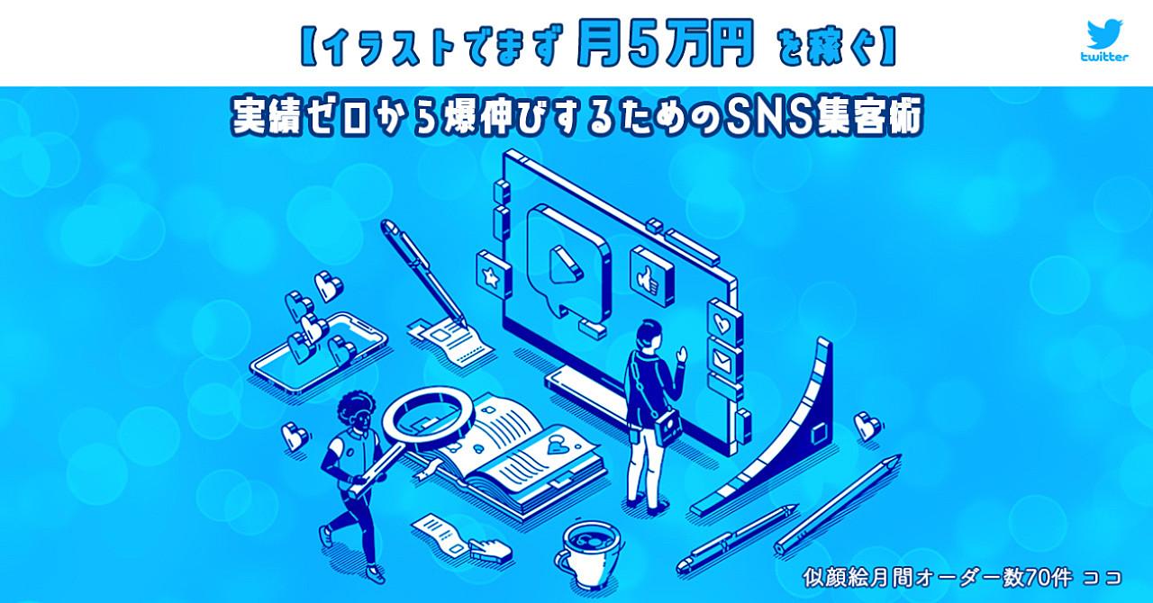 【イラストで月5万円】実績0から伸ばすための集客術(Twitter運用)