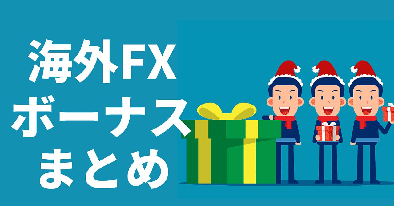 海外FXのボーナスキャンペーンを総まとめ 全21社を網羅【2021年3月更新】