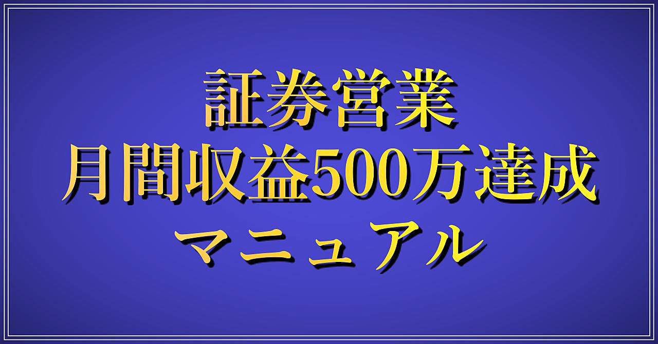 証券営業 月間収益500万達成マニュアル