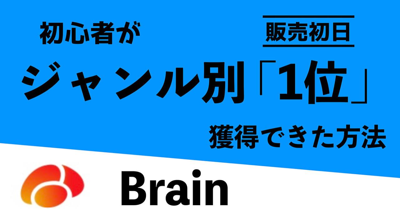 Brain初心者の僕が「販売初日」でジャンル別「1位」を取れた戦略