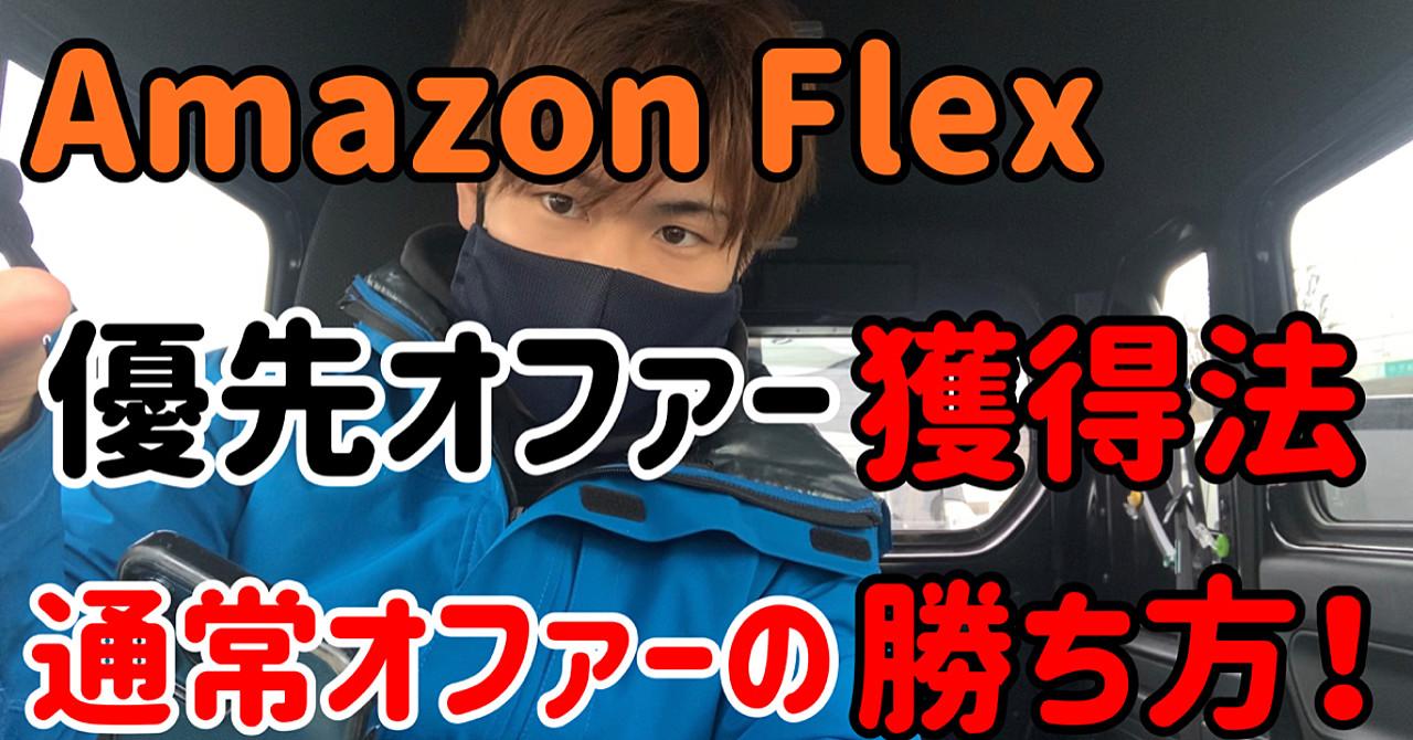 Amazon Flex優先オファーの取り方と通常オファーの勝ち方