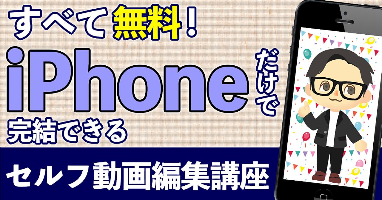 すべて無料!iPhoneだけで 完結できるセルフ動画編集講座