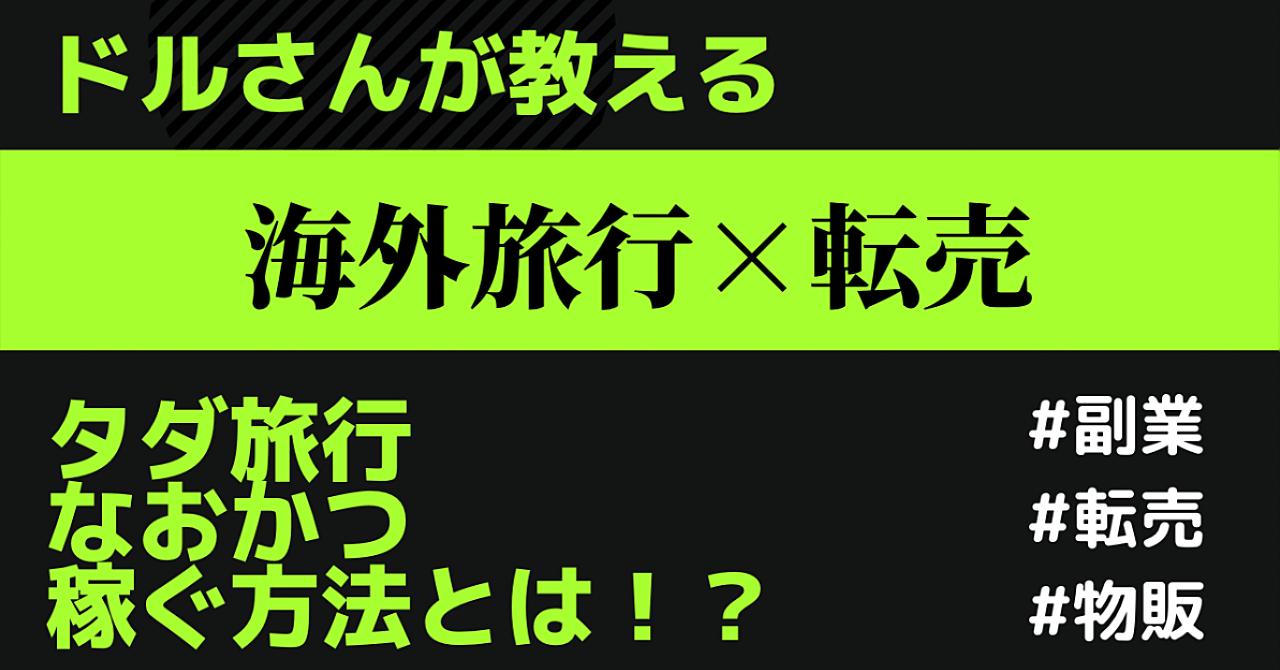 【初心者向け】海外旅行×転売…とは!?