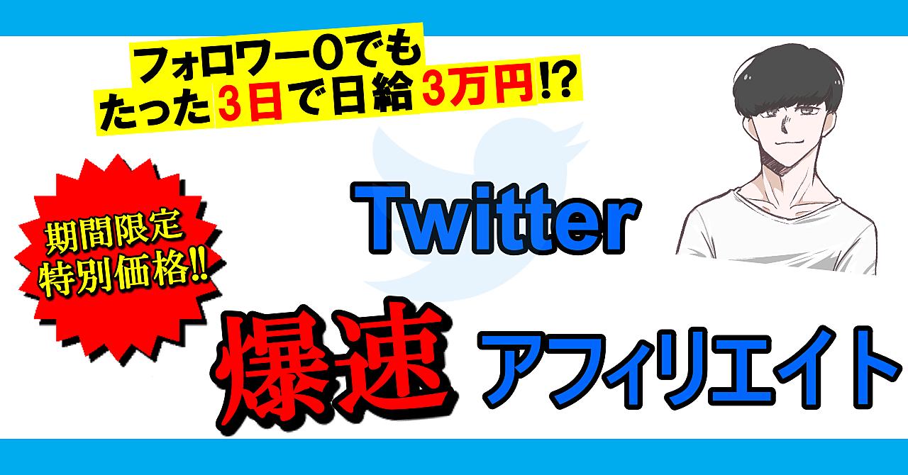 【悪用厳禁】ド素人がたった3日で3万円収益化達成したTwitter裏アフィリエイト