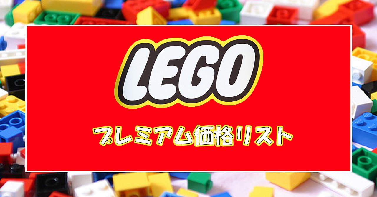 2020.11月更新 レゴ 廃盤 プレミア価格リスト 93商品、画像、年間グラフつき