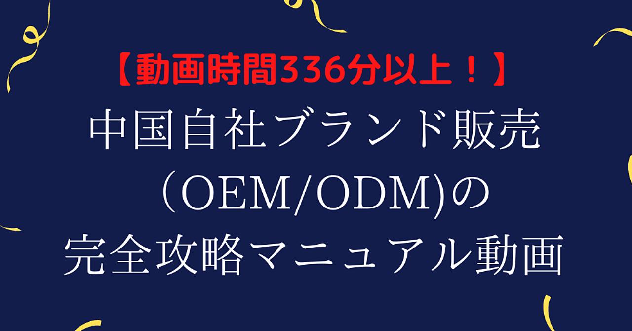 【動画時間336分以上!】中国自社ブランド販売(OEM/ODM)の完全攻略マニュアル動画