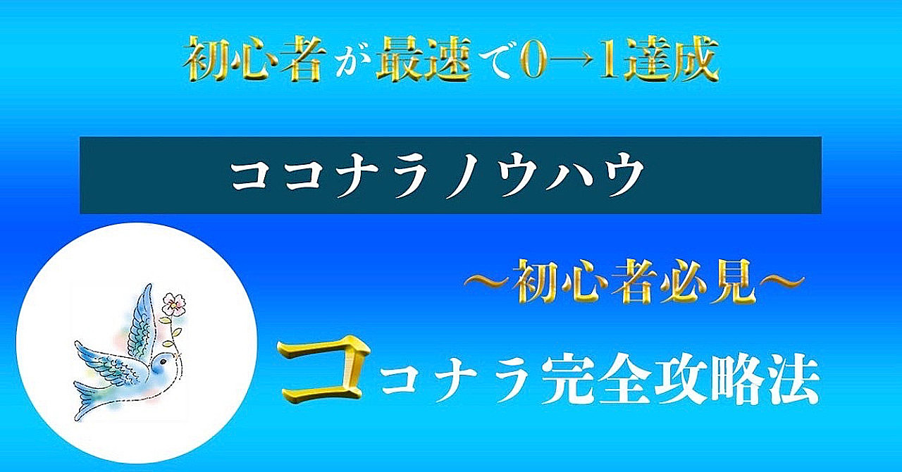 【ココナラノウハウ】初心者が最速で0→1を達成ための完全攻略法