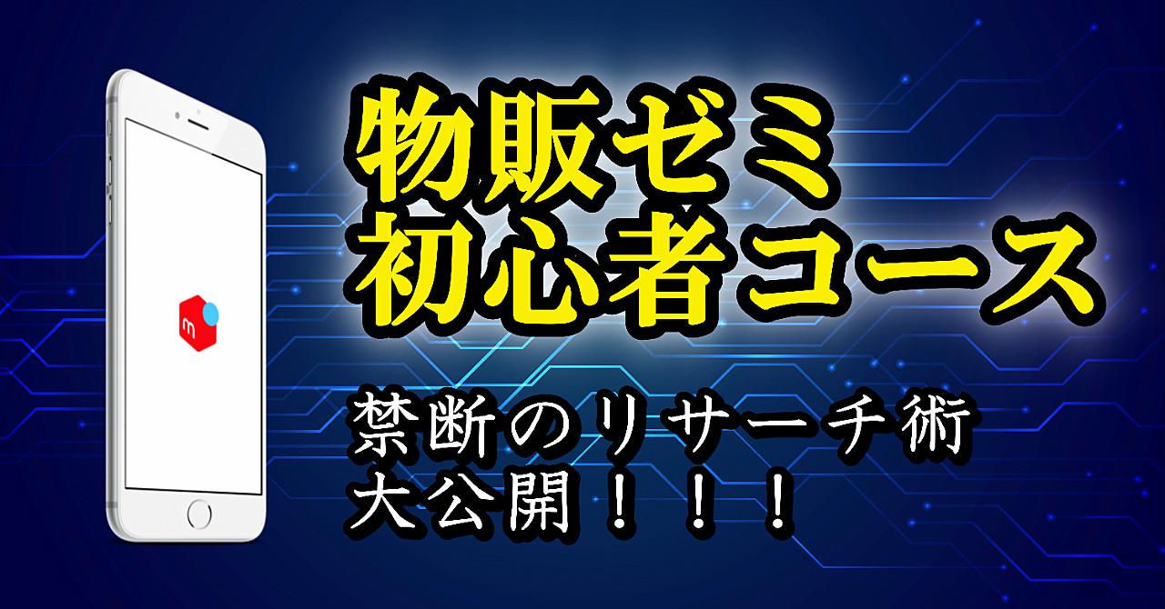 物販ゼミ~初心者コース~禁断のリサーチ術を大公開!!!