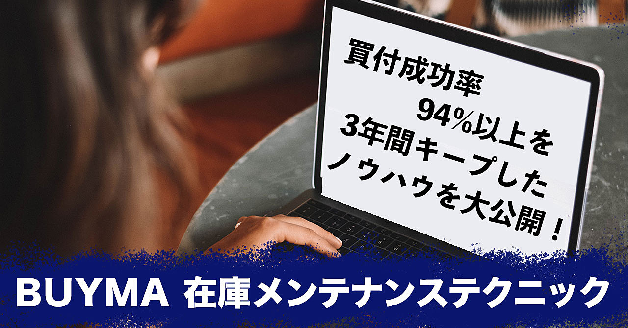 買付成功率94%以上を3年間キープしたノウハウを大公開! BUYMA在庫メンテナンステクニック