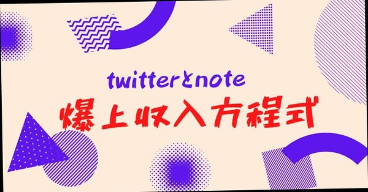 Twitterとnote 攻略大作戦