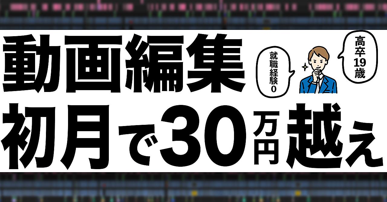 動画編集初月で30万円達成した方法
