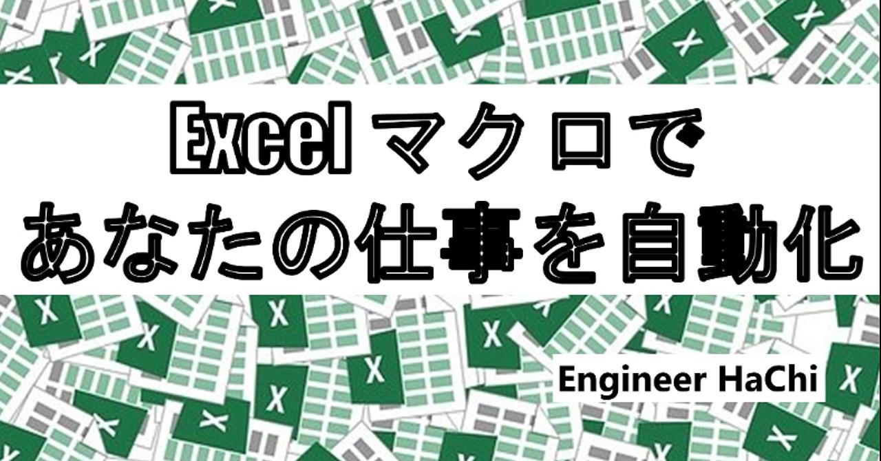 Excel VBA入門講座