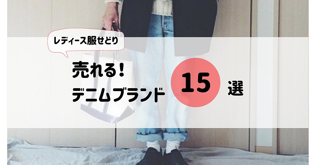 【レディース服せどり】売れる!デニムブランド15選★