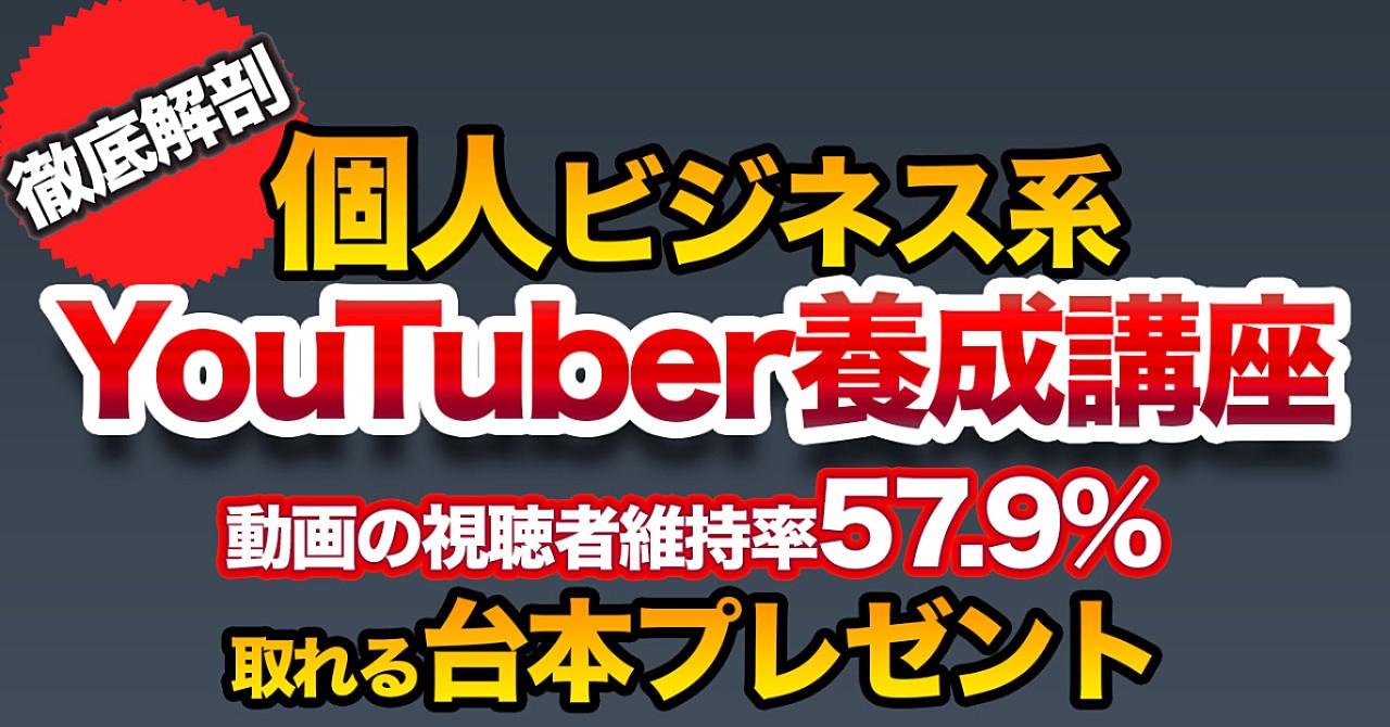 【徹底解剖】個人ビジネス系YouTuber養成講座▶︎動画の視聴者維持率『57.9%』が取れる台本プレゼント