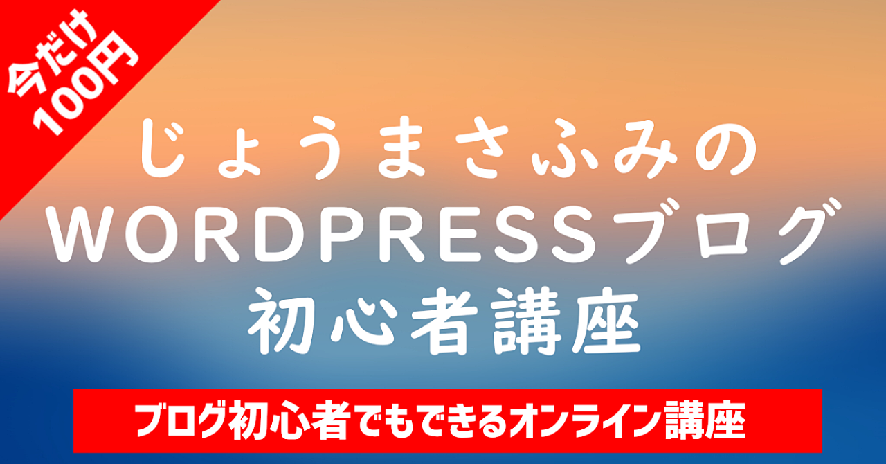 【誰でもできる】じょうまさふみのWordPressブログ初心者講座 【特典:自己アフィリ1時間で1万円稼ぐ方法付】