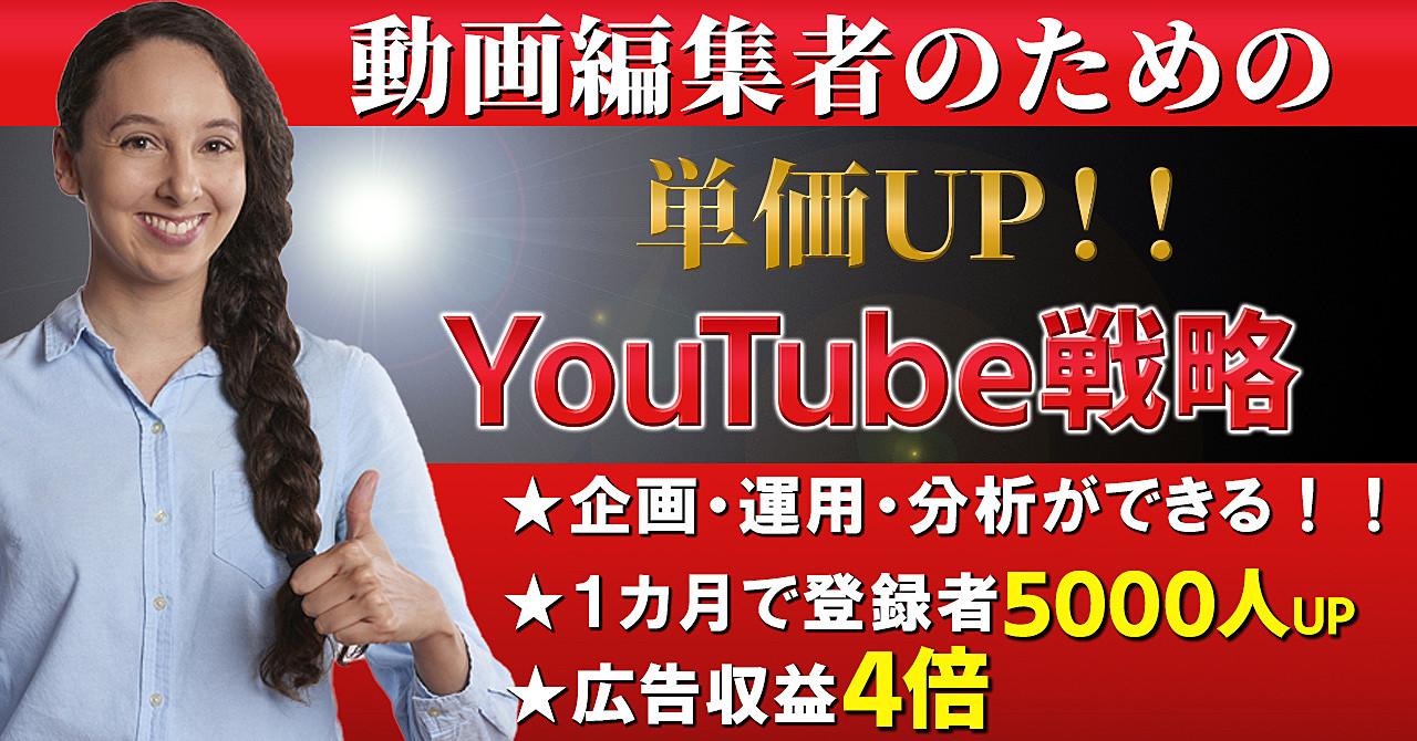 【動画編集者】~単価UP!YouTube戦略~
