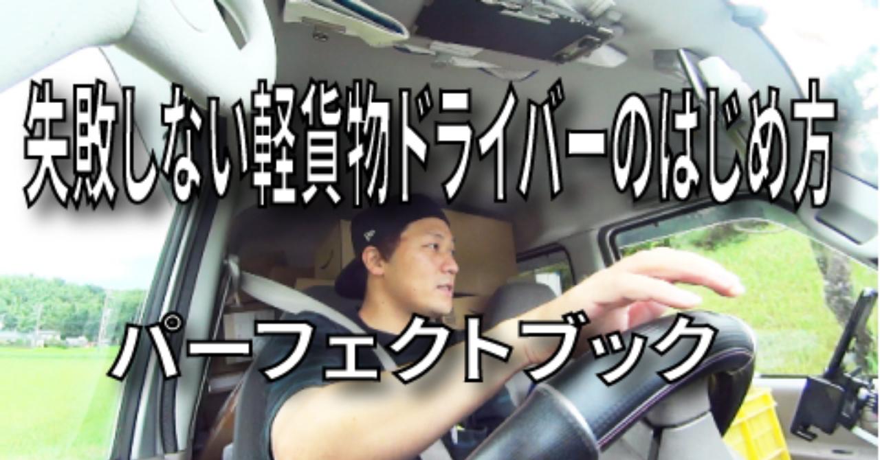 失敗しない軽貨物ドライバーのはじめ方~パーフェクトブック~