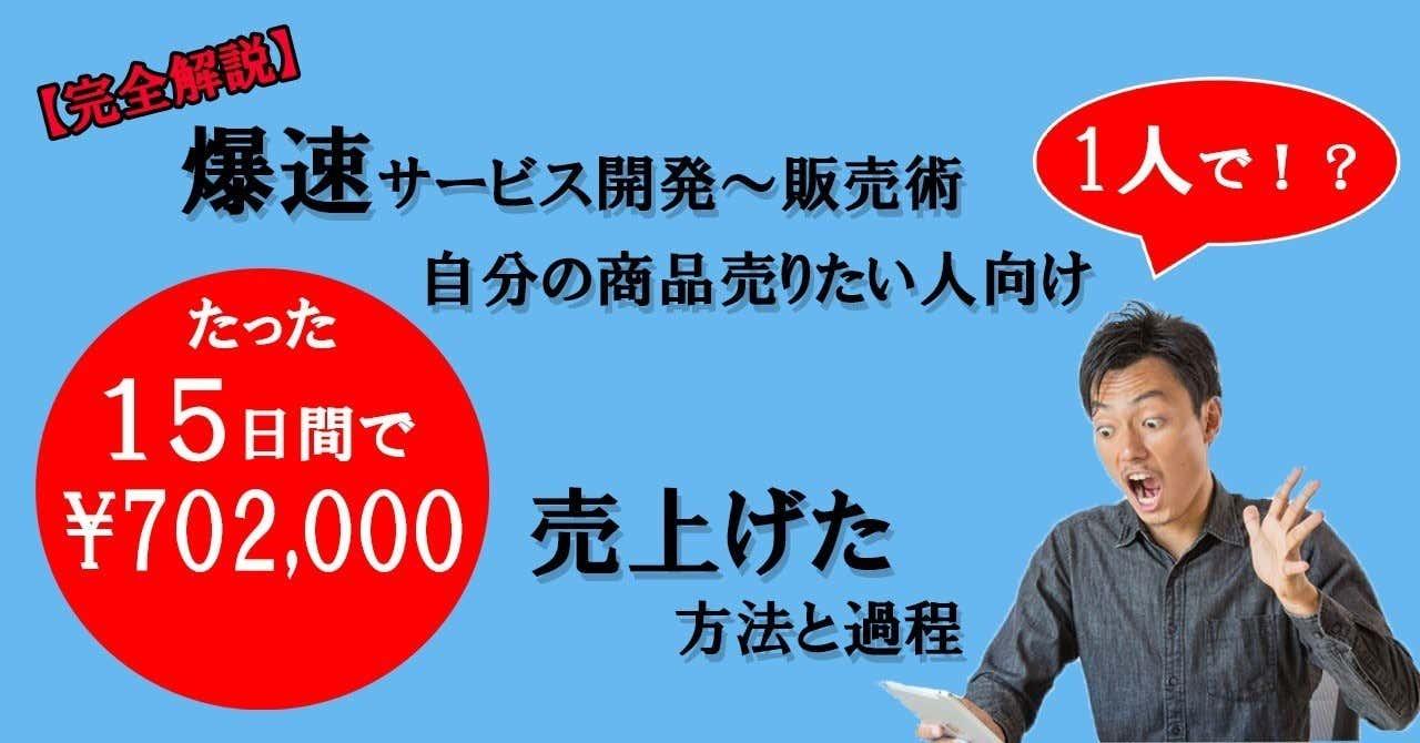 【完全解説】自身のサービスをたった一人で開発~販売、15日間で70万2000円を売上げた方法と過程記録