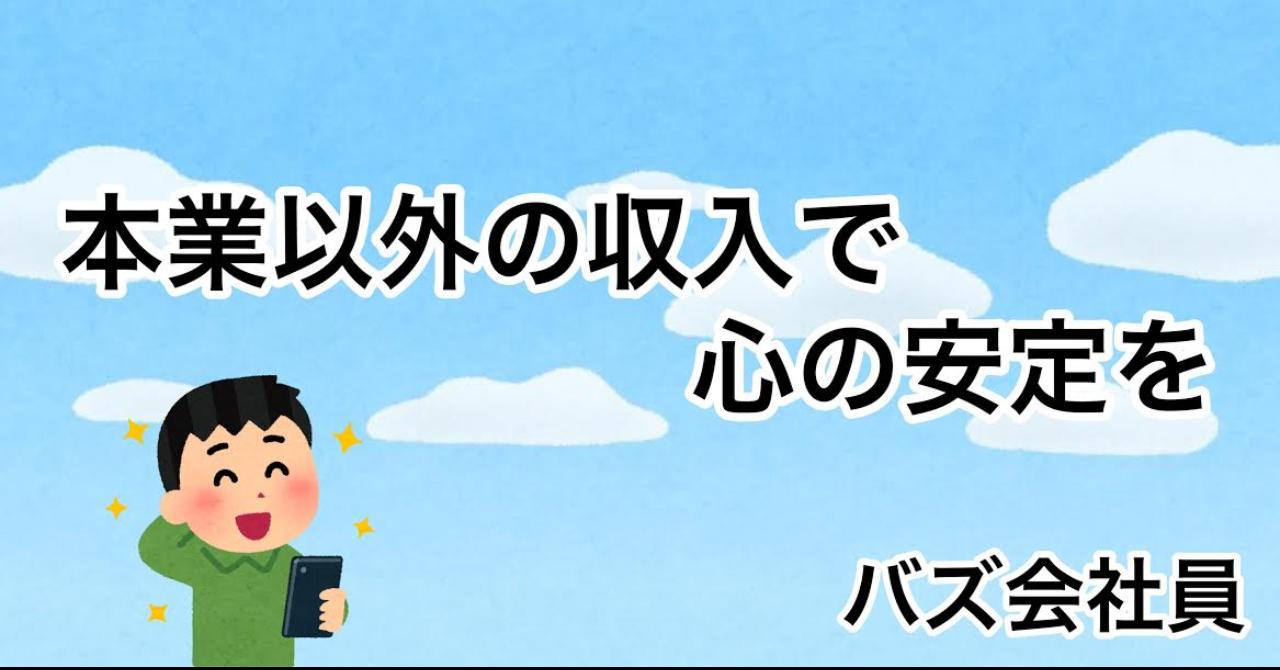 「BuzzVideo(TopBuzz)」で再生単価を0.2円にする方法!!パソコンを使わずスマホ1台で稼ごう!!