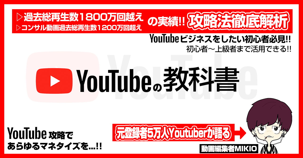 YouTubeの教科書【元YouTuberが語るマネタイズに必須な攻略方法】