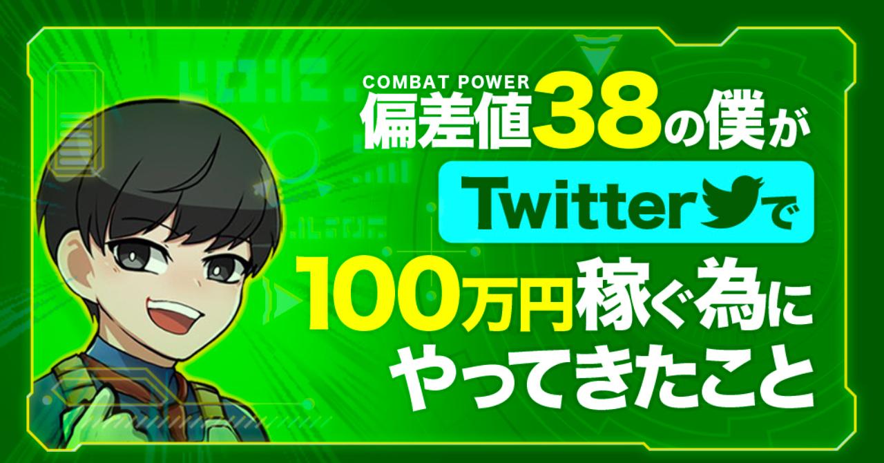 【2020年最新版】偏差値38の高校生がTwitterで100万円以上稼いだTwitter完全攻略法。