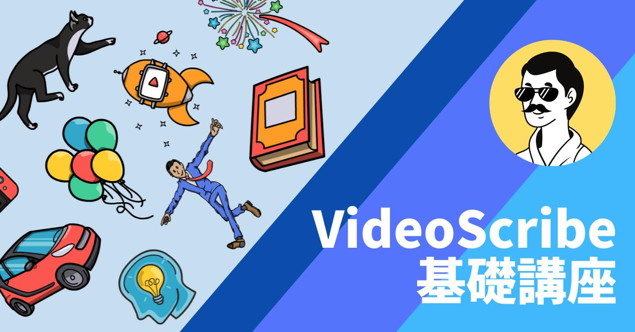 VideoScribe 基礎コース【オンライン講座】