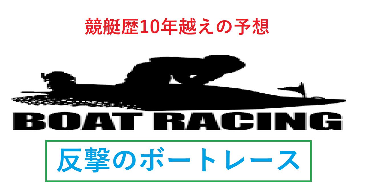 反撃のボートレース2/15予想