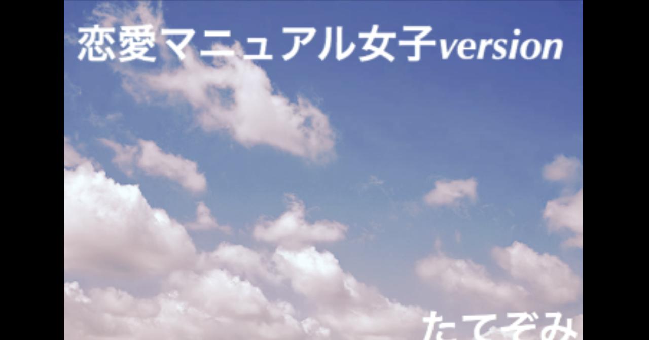 恋愛マニュアル女子version