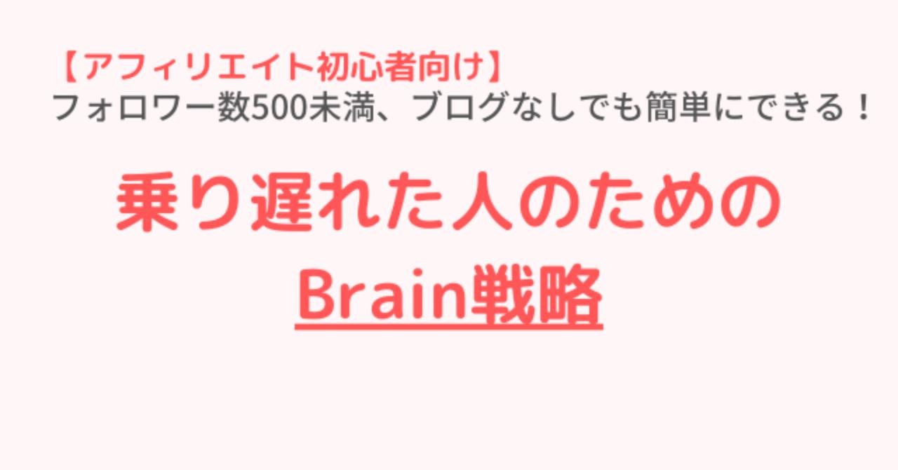 後発組でも5万円以上稼げる簡単Brainの戦略(再現性◎)