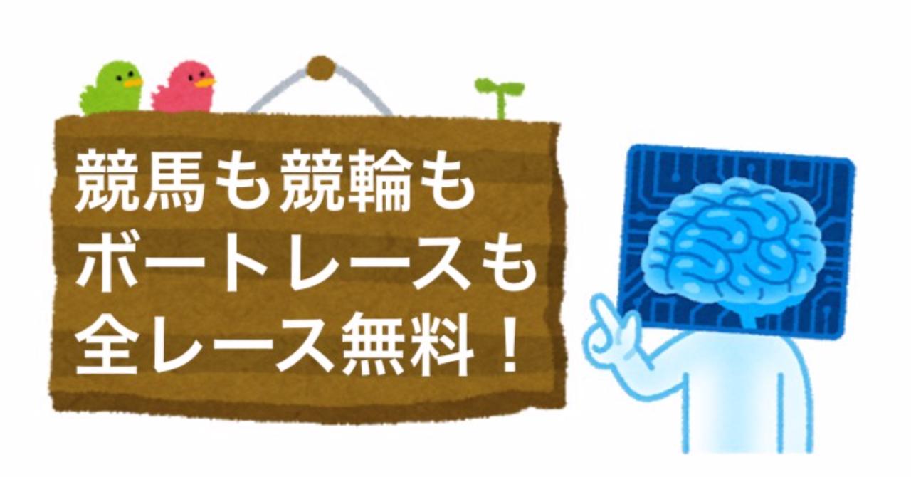 【無料】競馬・競輪・ボート予想 - AI指数【予想家ランキング4連覇】