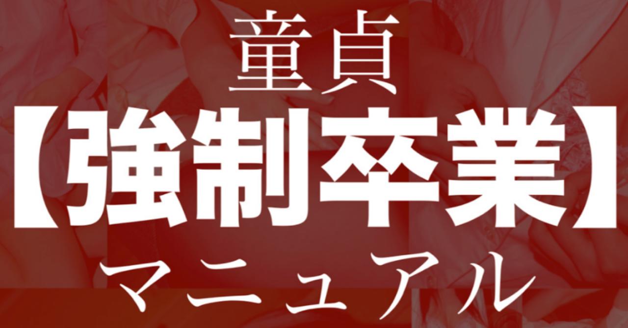 童貞【強制卒業】マニュアル〜童貞を捨てる方法〜