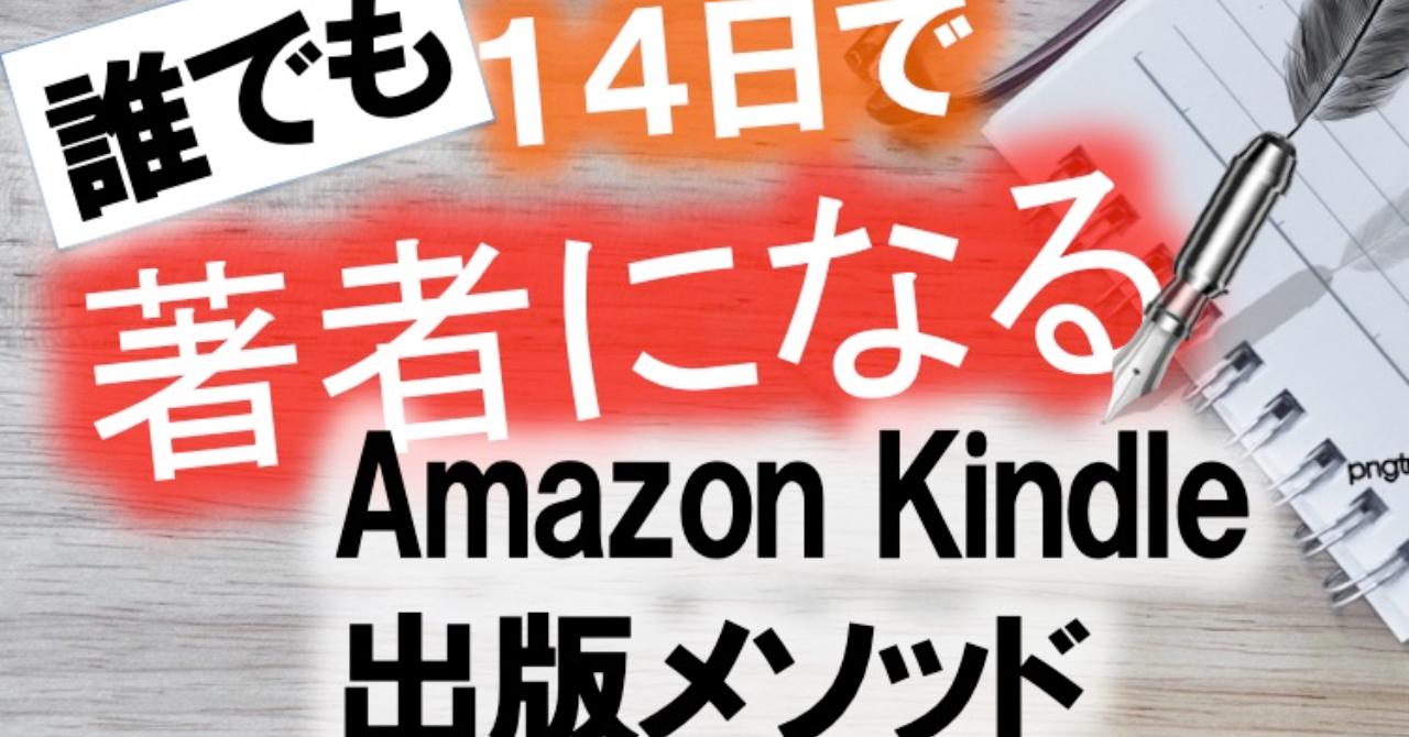 著者デビューで有名になる電子書籍出版(Amazon Kindle)