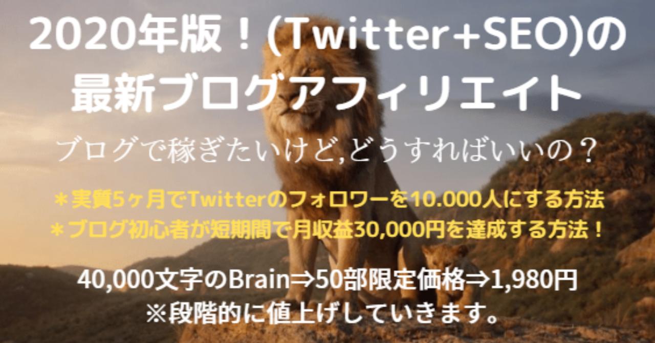 最新版【ハイブリッド(Twitter+SEO)ブログアフィリエイト大全集】