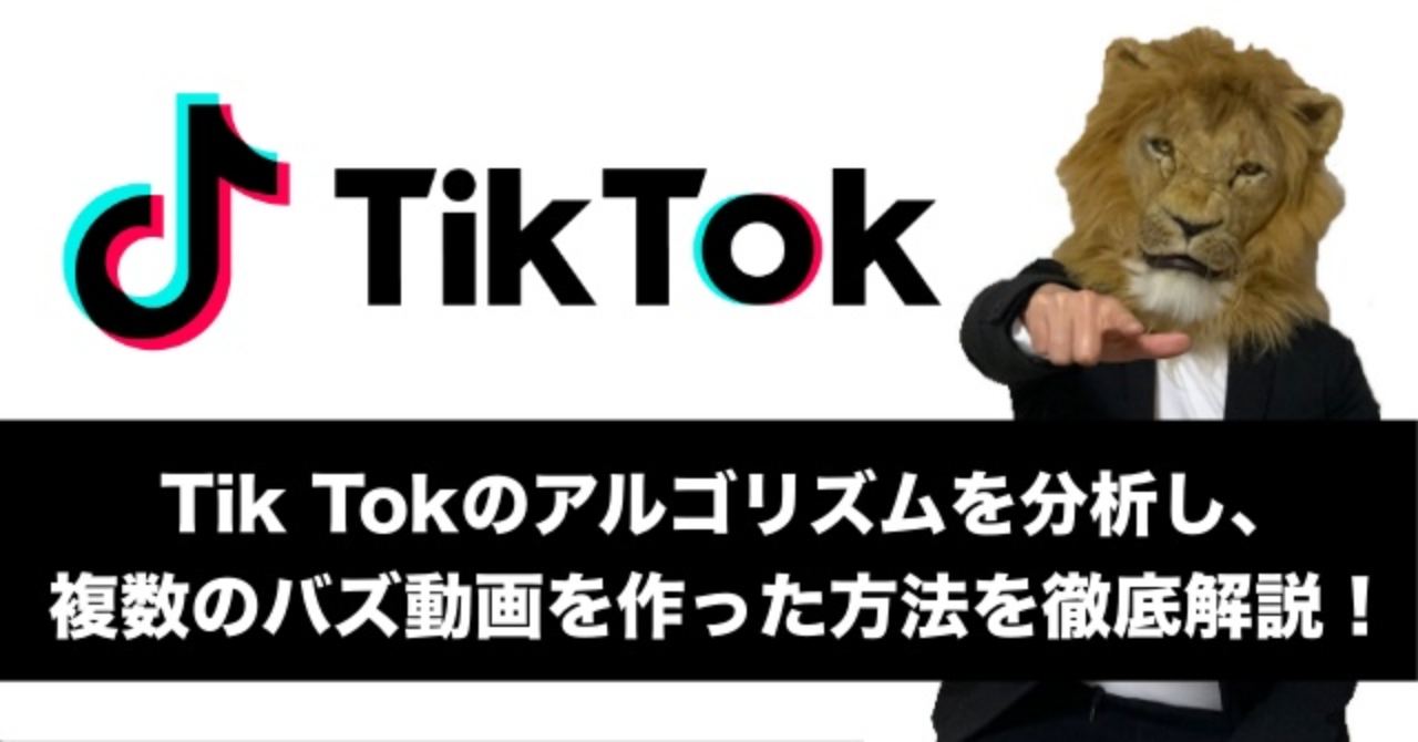【Tik Tok 攻略ガイド】約40日でフォロワー2.3万人を獲得!Tik Tokのアルゴリズムから読み解き、バズりやすい動画を作るコツを全て教えます!