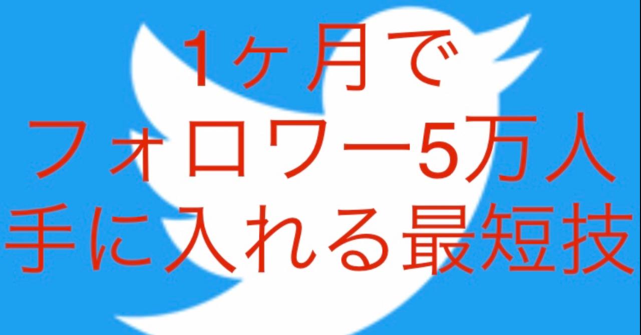 Twitter拡散の最短入手法〜Brainとの相性抜群〜