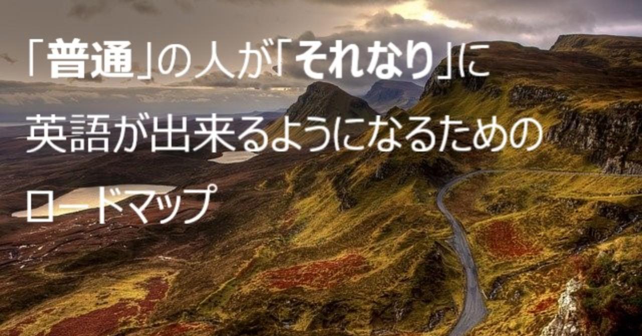 「普通」の人が「それなり」に英語が出来るようになるためのロードマップ 6つのステップで解説