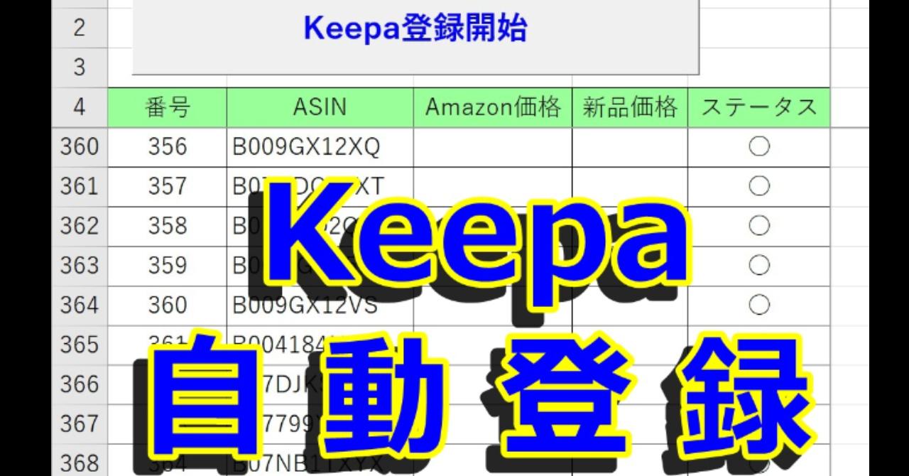 【Keepa登録をExceツールで自動化します】  ~ Amazon最安値は通知を待つだけ。半自動化仕入れを実現!~