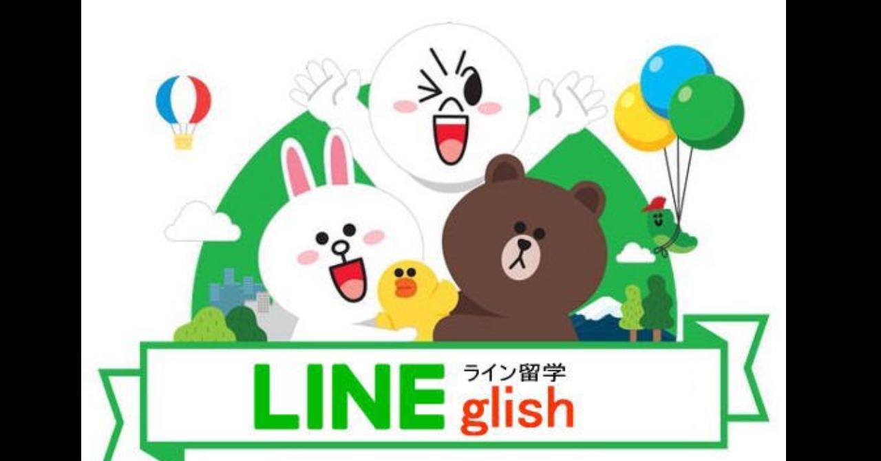 【ご案内】英語を学びたい人へ LINEで学ぶ英会話「LINEglish♫」