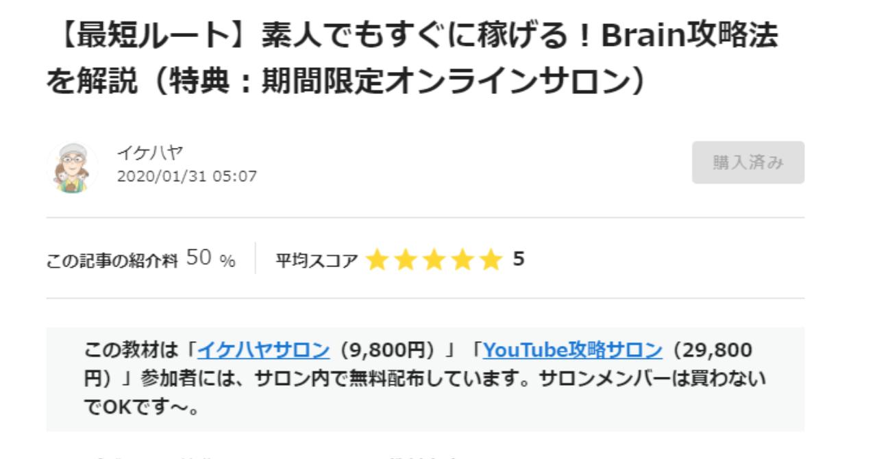 イケハヤ流Brain攻略法を買ってみた!!!