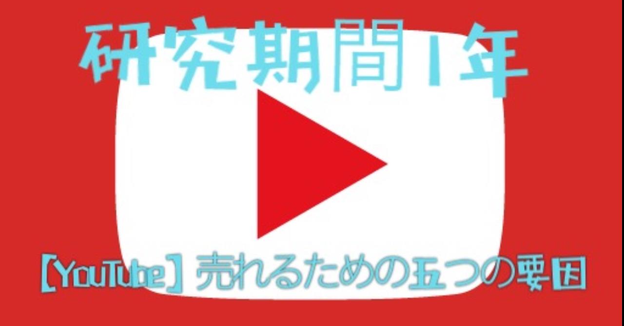 研究期間1年【YouTube】売れるための五つの要因