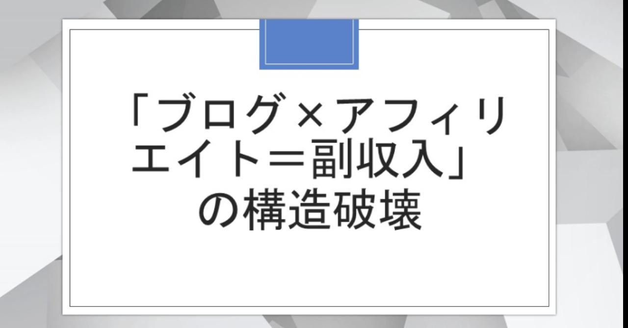☆初心者向け☆「ブログ×アフィリエイト=副収入」の構造破壊