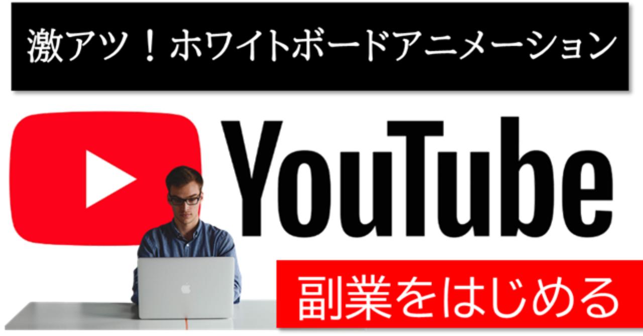 YouTubeも副業も今はじめよう!