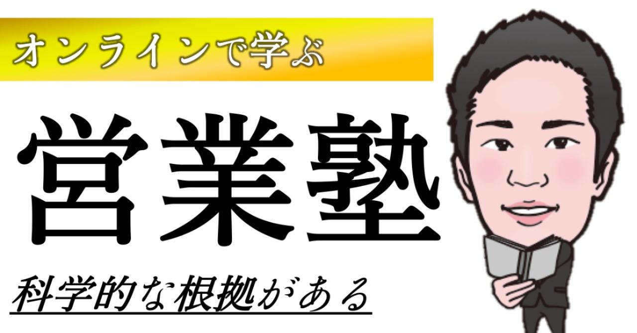 科学の営業塾(オンラインサロン)