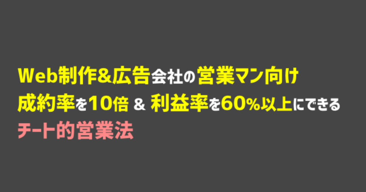 【Web制作・広告会社の営業向け】成約率を10倍、利益率60%以上を出すチート的テクニック