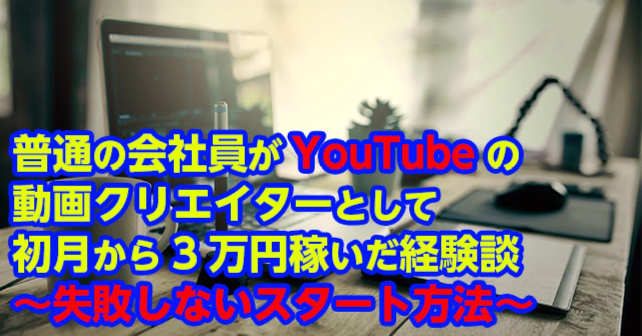 会社員がYouTubeの動画クリエイターとして初月から3万円稼いだ経験談 〜失敗しないスタート方法〜
