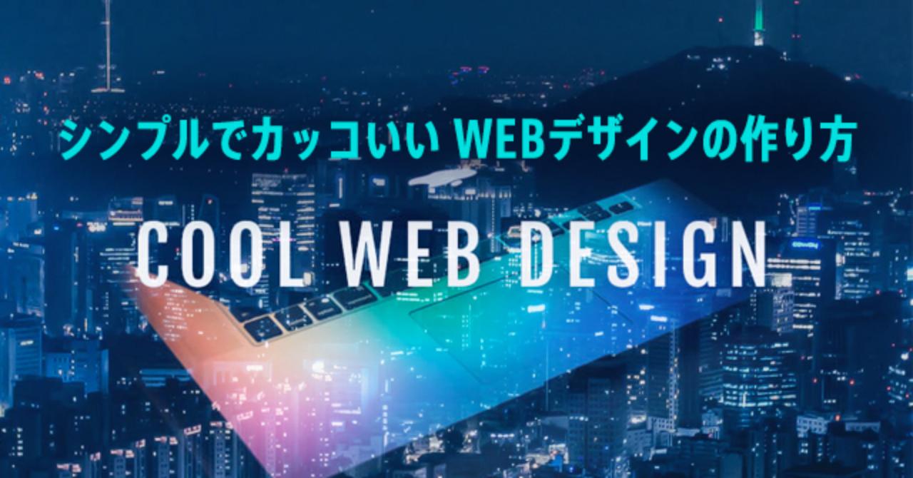 「シンプルでカッコいいWEBデザイン」を作る10の技