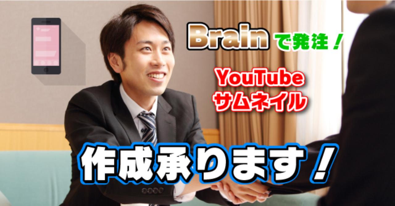 【1枚4,000円!】YouTubeサムネイル画像を作成いたします!