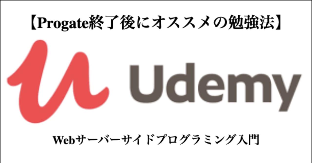 【Progate終了後にオススメの勉強法】Udemy Webサーバーサイドプログラミング入門